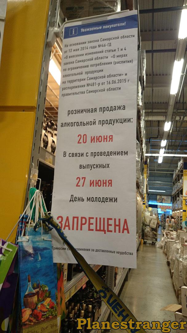 Запрет на продажу алкоголя календарь